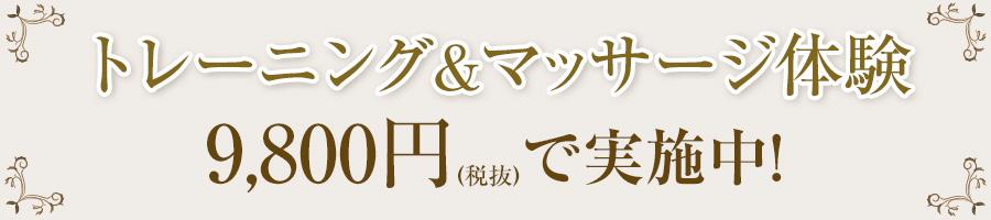 トレーニング&マッサージ体験を9800円(税抜)で実施中